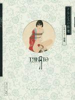 ナルシスの祭壇 新装版 山本タカト画集(単行本)