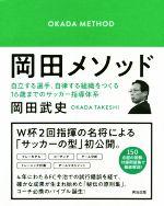 岡田メソッド 自立する選手、自律する組織をつくる16歳までのサッカー指導体系(単行本)
