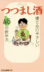 つつまし酒 懐と心にやさしい46の飲み方(光文社新書)(新書)