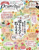 ocanemo 特別LDK編集(晋遊舎ムック)(vol.4)(単行本)