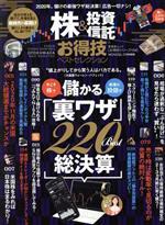 株&投資信託 お得技ベストセレクション(晋遊舎ムック お得技シリーズ154)(単行本)