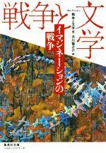 セレクション 戦争と文学 イマジネーションの戦争(集英社文庫ヘリテージシリーズ)(6)(文庫)