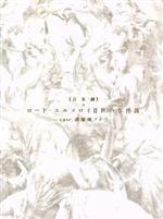 音楽劇「ロード・エルメロイⅡ世の事件簿 -case.剥離城アドラ-」(完全生産限定版)(Blu-ray Disc)(DVD1枚、三方背ケース、40Pブックレット、イラストカード付)(BLU-RAY DISC)(DVD)