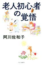 老人初心者の覚悟(単行本)