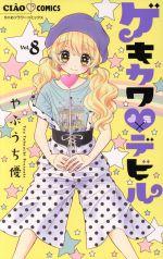 ゲキカワ・デビル(8)(ちゃおフラワーC)(少女コミック)
