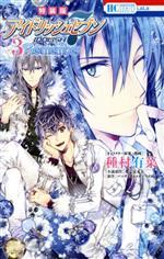アイドリッシュセブン Re:member(特装版)(3)(CD付)(花とゆめCSP)(少女コミック)