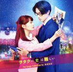 映画「ヲタクに恋は難しい」The Songs Collection by 鷺巣詩郎(通常)(CDA)