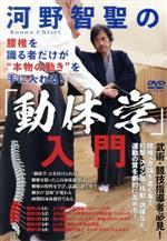 河野智聖の動体学入門(通常)(DVD)