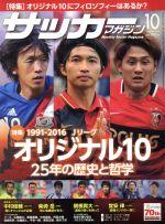 サッカーマガジン(月刊誌)(10 October.2016)(雑誌)