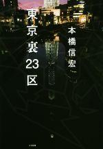 東京裏23区(単行本)