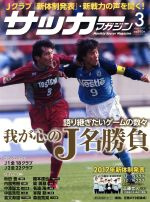 サッカーマガジン(月刊誌)(3 March.2017)(雑誌)