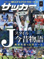 サッカーマガジン(月刊誌)(5 May.2017)(雑誌)