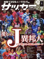 サッカーマガジン(月刊誌)(7 July.2017)(雑誌)