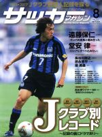 サッカーマガジン(月刊誌)(8 August.2017)(雑誌)