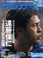 サッカーマガジン(月刊誌)(10 Oct.2019)(雑誌)