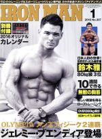 IRONMAN(月刊誌)(1 2016 No.307)(雑誌)