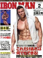 IRONMAN(月刊誌)(2 2016 No.308)(雑誌)