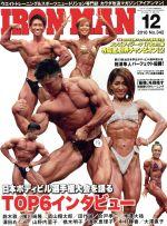 IRONMAN(月刊誌)(12 2018 No.342)(雑誌)