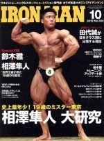 IRONMAN(月刊誌)(10 2019 No.352)(雑誌)