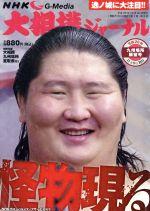 大相撲ジャーナル(隔月刊誌)(平成26年12月号)(雑誌)