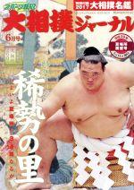 大相撲ジャーナル(月刊誌)(平成29年6月号)(雑誌)