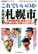 これでいいのか北海道札幌市 北海道新幹線が到達しても札幌の未来は不安でいっぱい(地域批評シリーズ)(文庫)