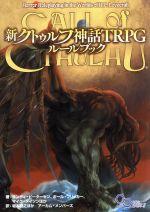新クトゥルフ神話TRPG ルールブック(ログインテーブルトークRPGシリーズ)(単行本)