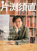片渕須直 逆境を乗り越える映画監督(文藝別冊)(単行本)