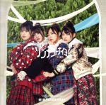 ソンナコトナイヨ(TYPE-C)(Blu-ray Disc付)(通常)(CDS)
