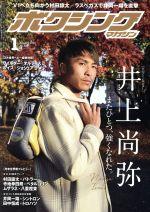 ボクシングマガジン(月刊誌)(No.635 2020年1月号)(雑誌)
