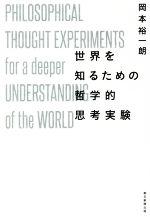 世界を知るための哲学的思考実験(単行本)