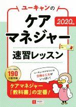 ユーキャンのケアマネジャー速習レッスン(2020年版)(赤シート付)(単行本)