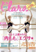 Clara(月刊誌)(1 January 2013)(雑誌)