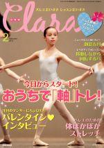 Clara(月刊誌)(2 February 2013)(雑誌)