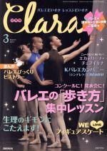 Clara(月刊誌)(3 March 2013)(雑誌)
