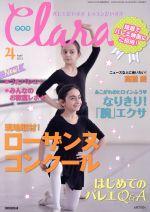 Clara(月刊誌)(4 April 2013)(雑誌)