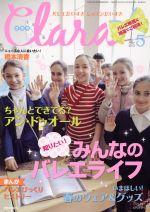 Clara(月刊誌)(5 May 2013)(雑誌)