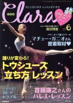 Clara(月刊誌)(6 June 2013)(雑誌)