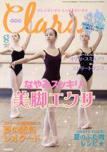 Clara(月刊誌)(8 August 2013)(雑誌)