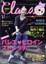 Clara(月刊誌)(11 November 2013)(雑誌)