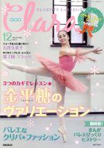 Clara(月刊誌)(12 December 2013)(雑誌)