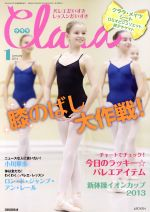 Clara(月刊誌)(1 January 2014)(雑誌)
