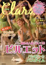 Clara(月刊誌)(2 February 2014)(雑誌)