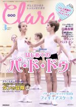 Clara(月刊誌)(3 March 2014)(雑誌)