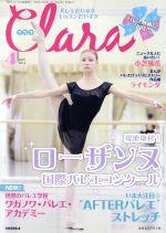 Clara(月刊誌)(4 April 2014)(雑誌)