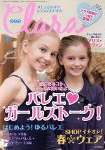 Clara(月刊誌)(5 May 2014)(雑誌)