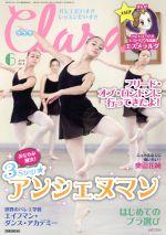Clara(月刊誌)(6 June 2014)(雑誌)