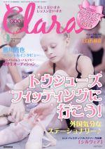 Clara(月刊誌)(9 September 2014)(雑誌)