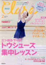 Clara(月刊誌)(2 February 2015)(雑誌)
