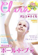 Clara(月刊誌)(3 March 2015)(雑誌)
